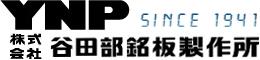 銘板屋3代目社長のブログ | 谷田部銘板製作所